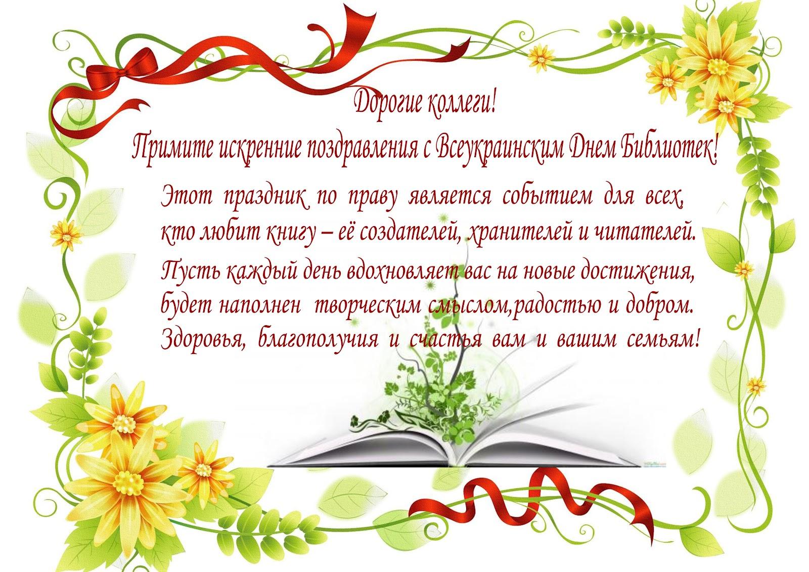 Поздравление глав с днем библиотекаря